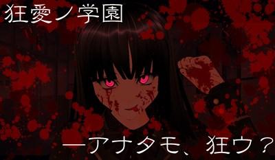 【クラス掲示板】狂愛ノ学園(修正版)