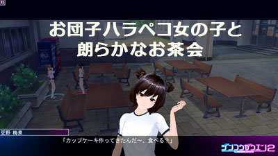 【クラス掲示板】お団子たっぷり学園