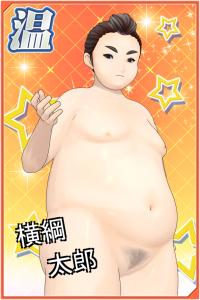 【オリキャラ掲示板】横綱 太郎